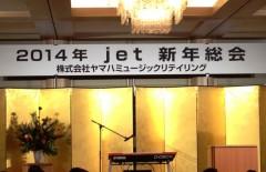 新年総会2014
