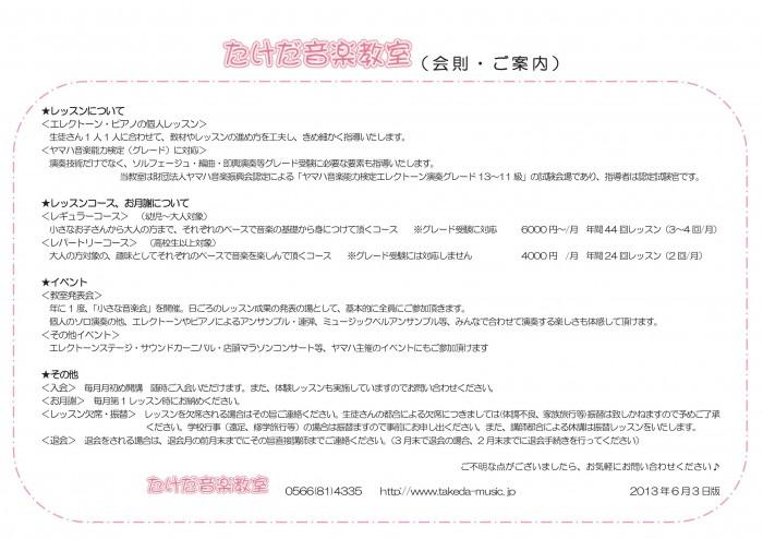 たけだ音楽教室【会則】2013.6.3版
