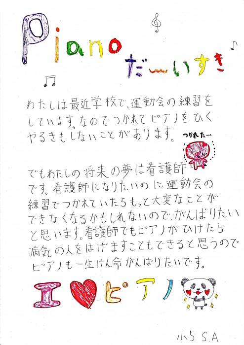 1-生徒投稿5<小学校5年生S.Aさんの投稿です♪>