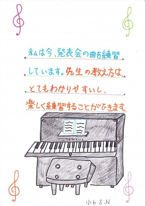 <小学5年生S.Nさんの投稿です♪>
