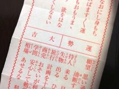 大吉だぁ~\(^o^)/