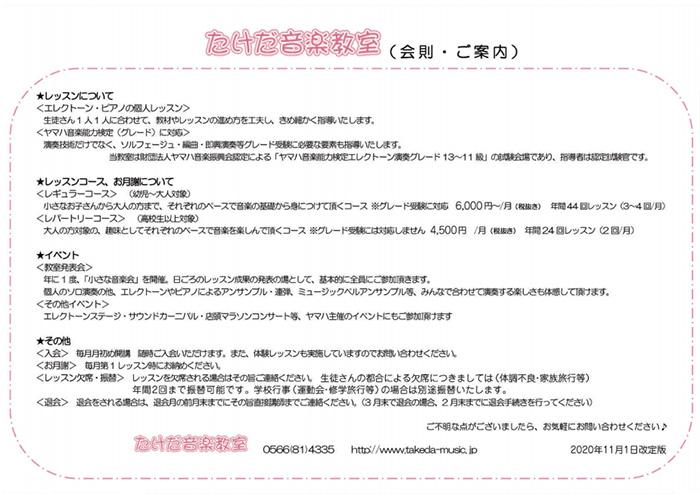 たけだ音楽教室【会則】2020.11.1版